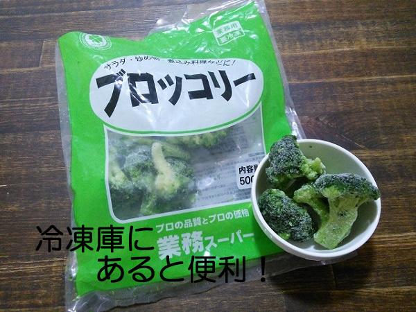 解凍 冷凍 ブロッコリー